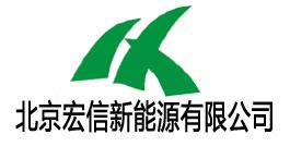 北京宏信新能源有限公司