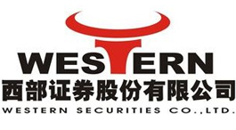 西部证券股份有限公司